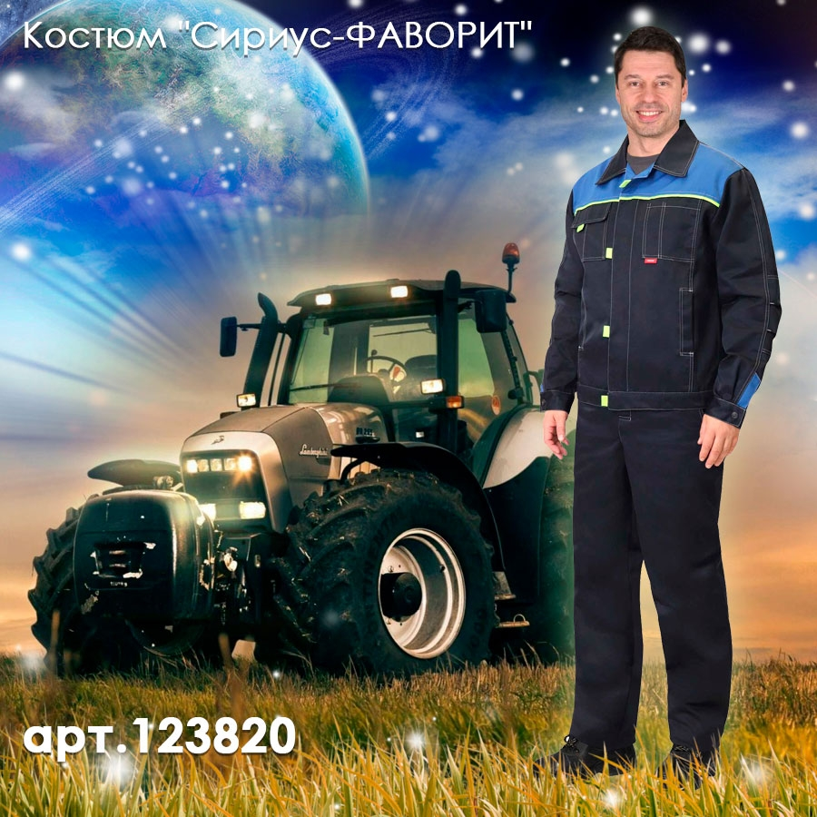 "костюм ""Сириус-ФАВОРИТ"""