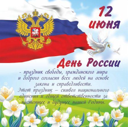 12июня_день_России