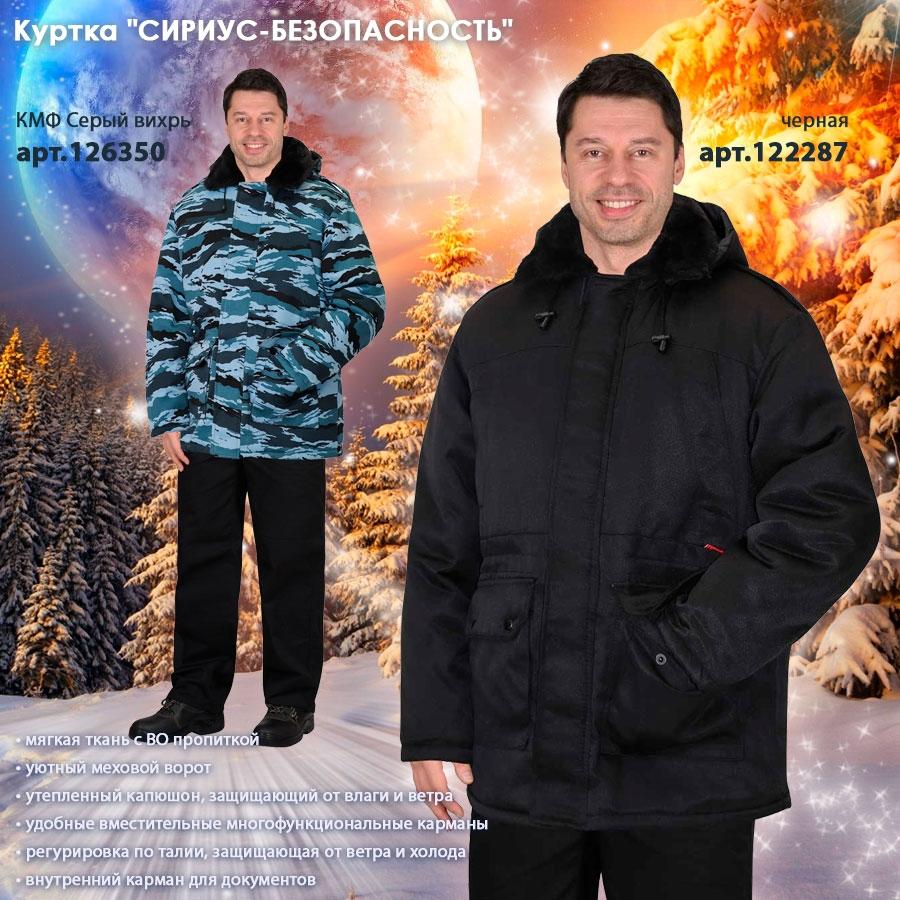 """Куртка """"Безопасность"""" зимняя,удлиненная, чёрная"""
