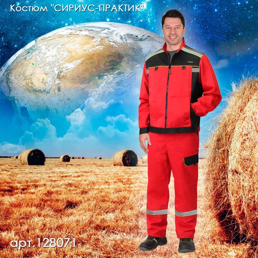 "костюм ""СИРИУС-ПРАКТИК"""