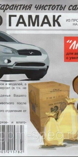 """Автогамак """"Люкс +"""" 150х170"""